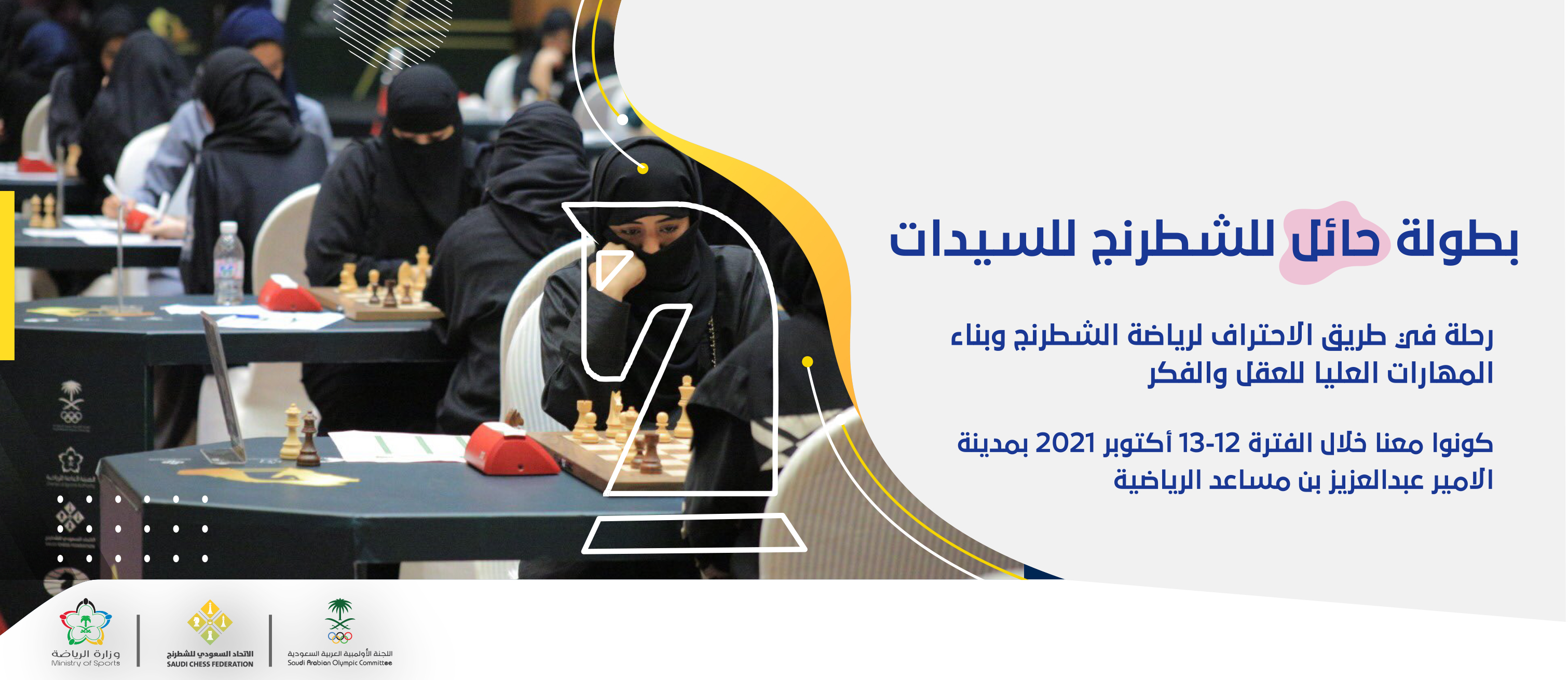 chess-hail-2021-event-poster