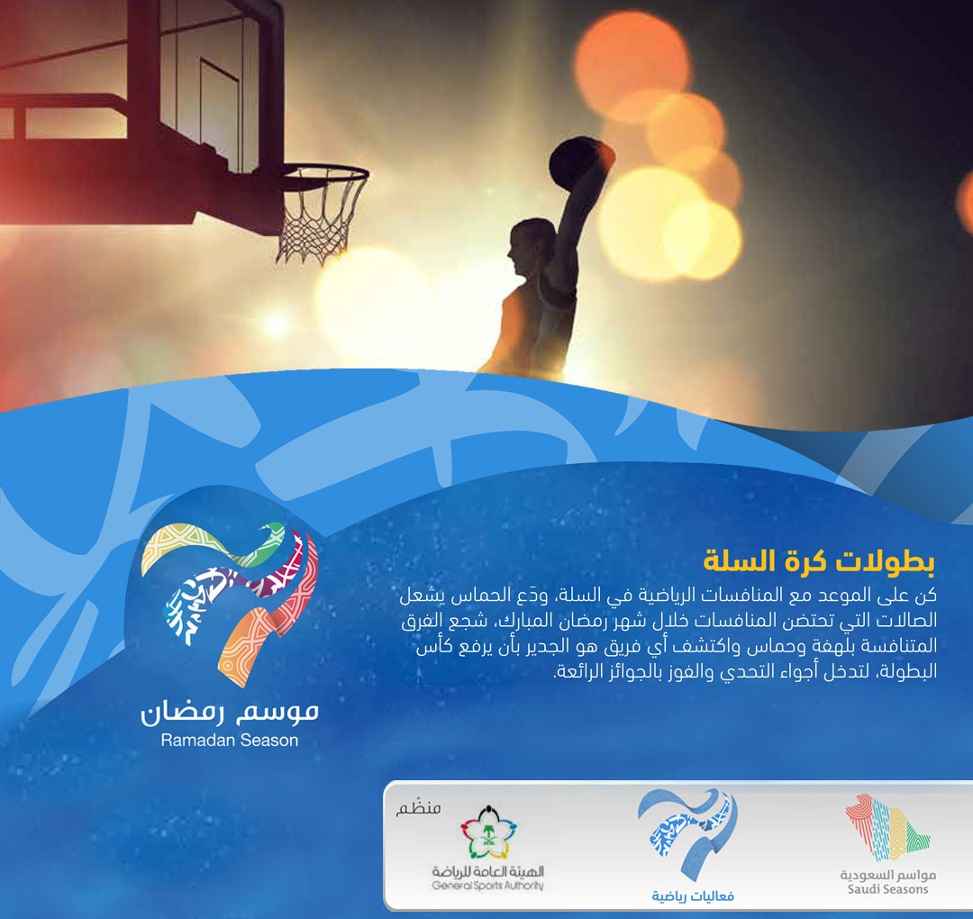 basketball-3-3-competition-in-medina-event-poster